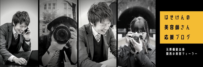 神戸で働く元葬儀屋の美容ディーラー。美容業界のT.M.Revolusionこと梅田美容商事の長谷川健太(はせけん)による美容師さん応援ブログ